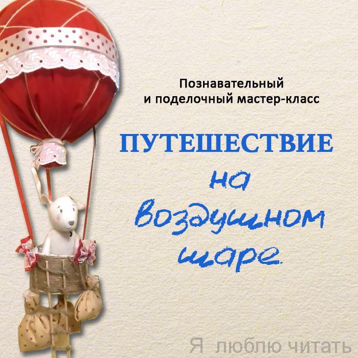 Мастер-класс «Путешествие на воздушном шаре»