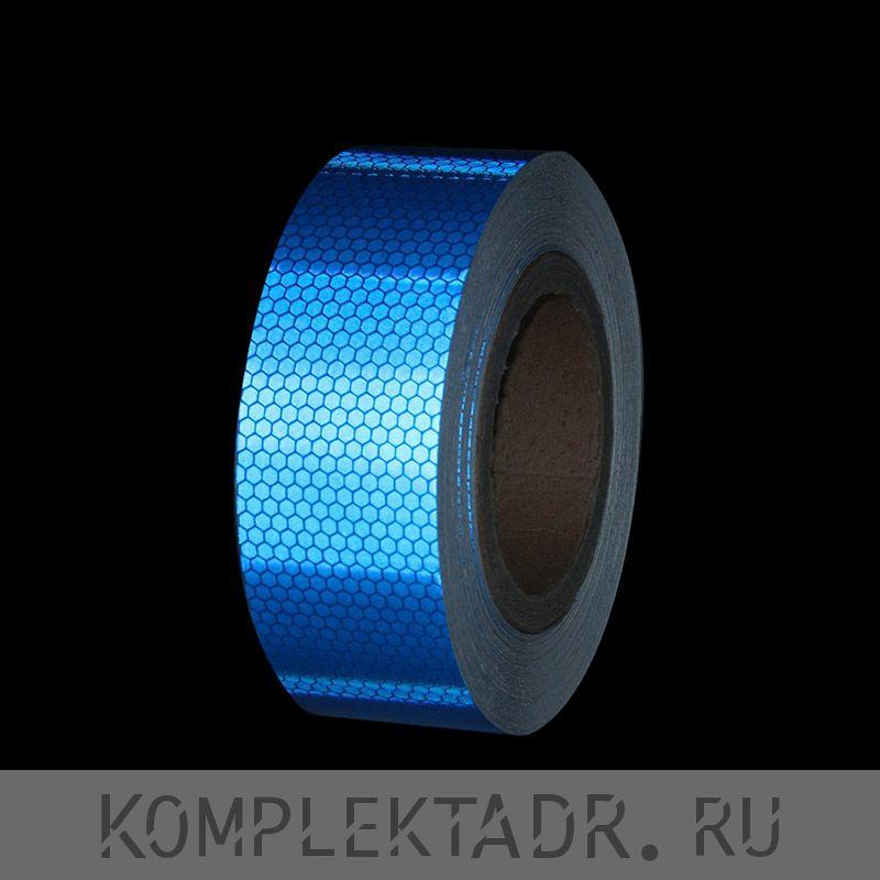Светоотражающая лента 0,05х25 м синяя алмазная (Арт.: 20104)