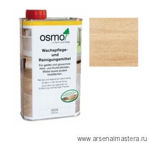 Специальная эмульсия для очистки и обновления деревянных полов, покрытых маслом и воском Osmo Wachspflege- und Reinigungsmittel 1 л 3029 бесцветная