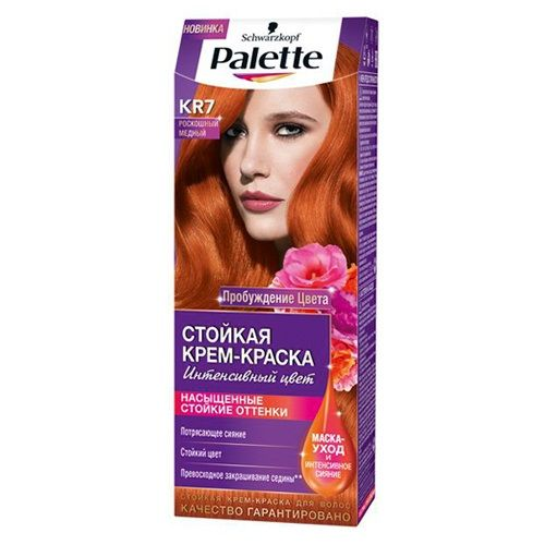Краска д/волос PALETTE ICC KR7 Роскошный медный