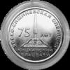 75 лет Ясско-Кишинёвской операции. Кицканский плацдарм 25 рублей ПМР 2019