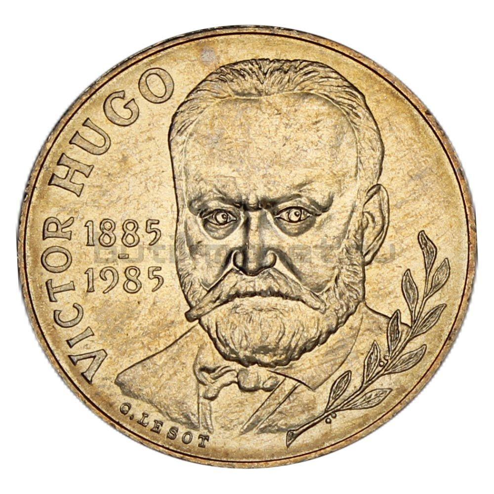 10 франков 1985 Франция 100 лет со дня смерти Виктора Гюго