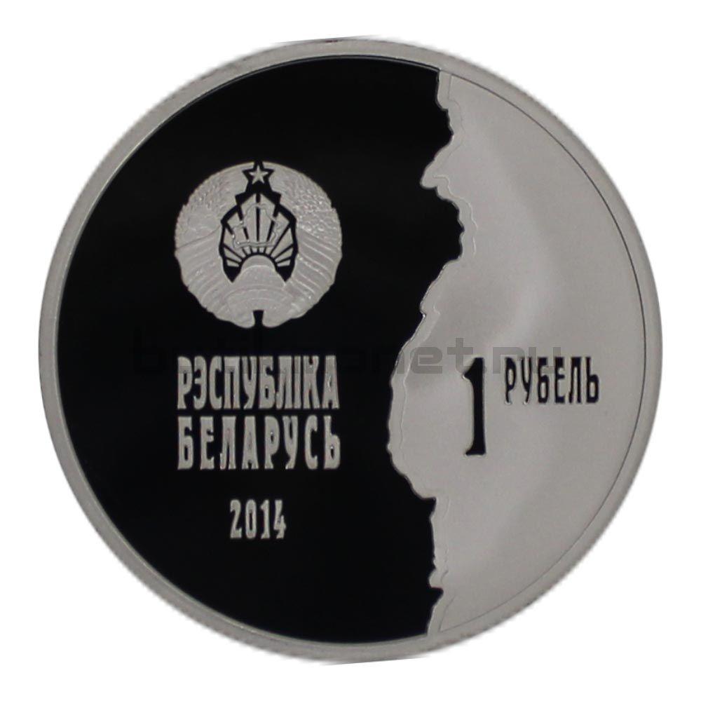 1 рубль 2014 Беларусь 100 лет со дня начала Первой Мировой войны