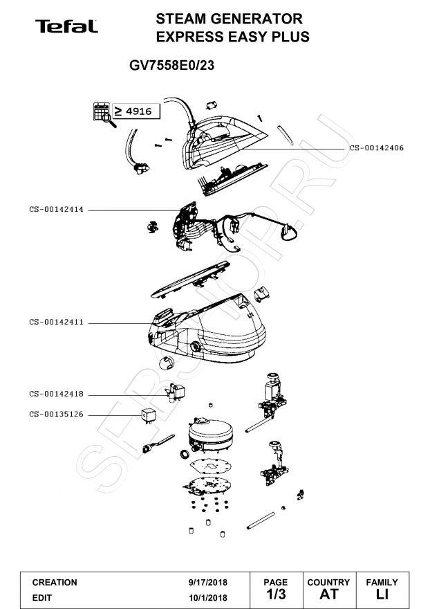 Бак для воды в сборе парогенератора TEFAL (Тефаль) EXPRESS EASY PLUS GV7558. Артикул CS-00142411
