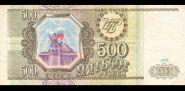 500 рублей 1993 года, оборот, состояние F-VF