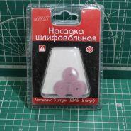 Насадка шлифовальная, оксид алюминия, диск без держателя, 20 х 3,2 мм, 5 шт./уп., блистер