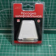 Насадка шлифовальная, карбид кремния, цилиндр,  3 х 8 мм, 3 шт./уп., блистер