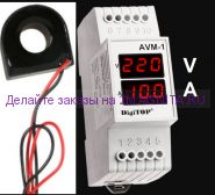 Амперметр, вольтметр переменного тока АVМ-1
