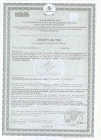 галега нова сертификат