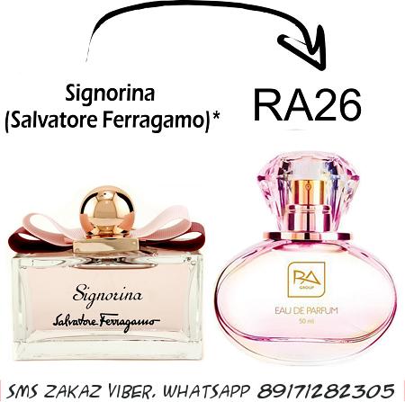 Salvatore Ferragamo Signorina парфюмерная вода RA 26