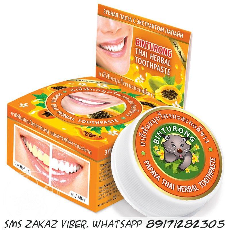 Тайская зубная паста с экстрактом папайи