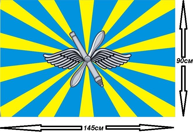 Флаг ВВС России 90x145