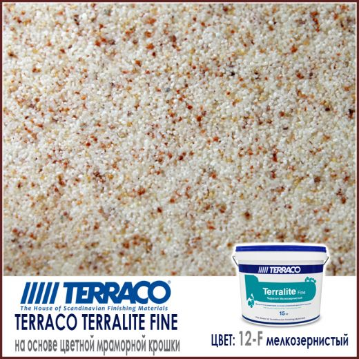 Terralite fine (мелкозернистый) цвет 12-F