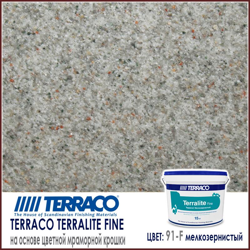 Terralite fine (мелкозернистый) цвет 91-F