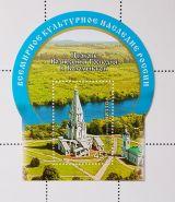 ЗА НОМИНАЛ!!! Церковь Вознесения в Коломенском  2014