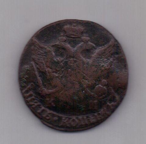 5 копеек 1796 года R! КМ редкий год