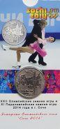 25 рублей 2014, ФАКЕЛ в открытке - Олимпиада Сочи 2014.