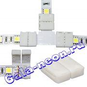"""Соединитель тройной 3""""T"""" для светодиодных лент IP20 10ММ 4-Pin (RGB)"""