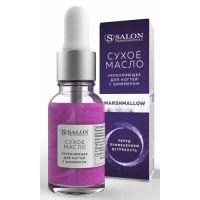 Salon Укрепляющее сухое масло для ногтей и кутикулы с шиммером Marshmallow, 15 мл