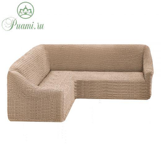 Чехол на угловой диван без оборки универсальный ,Бежевый