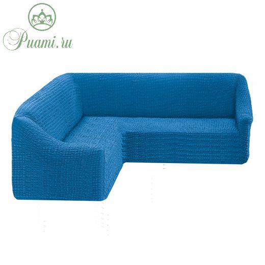 Чехол на угловой диван без оборки универсальный ,Бирюзовый