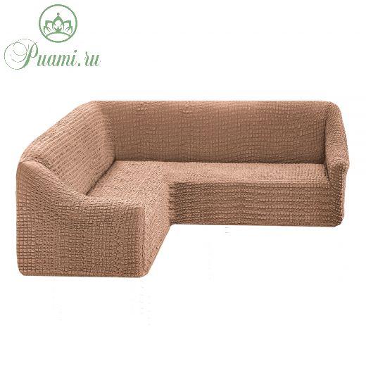 Чехол на угловой диван без оборки универсальный ,песочный
