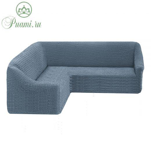 Чехол на угловой диван без оборки универсальный ,светло-серый