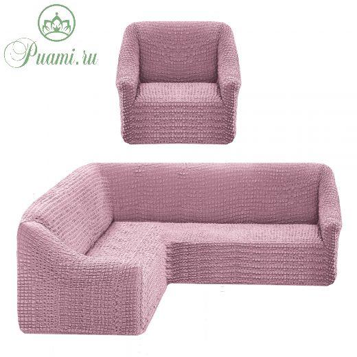 Чехол на угловой диван без оборки универсальный+1 кресло,Светло-розовый