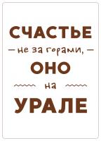 Деревянная открытка счастье не за горами оно на Урале