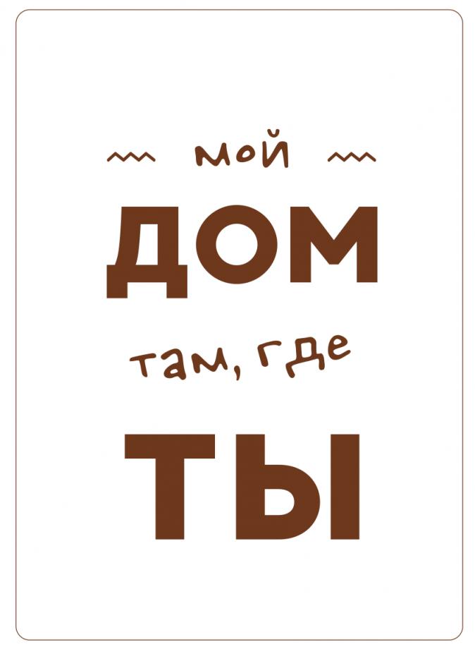 Деревянная открытка мой дом там где ты