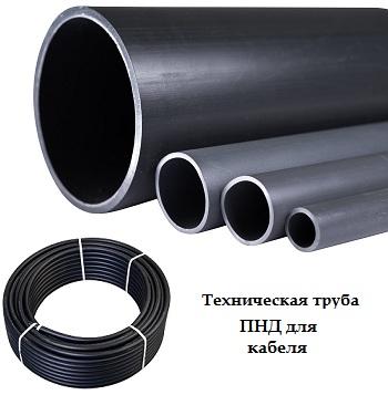 Труба ПНД 110х5,3 техническая тип ОС