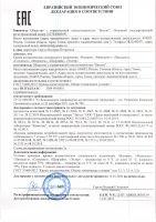 Сертификат для крема венорм