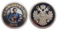 Владимир Высоцкий - Червонец 2018 год монетовидный жетон