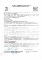 Крем мумие сертификат