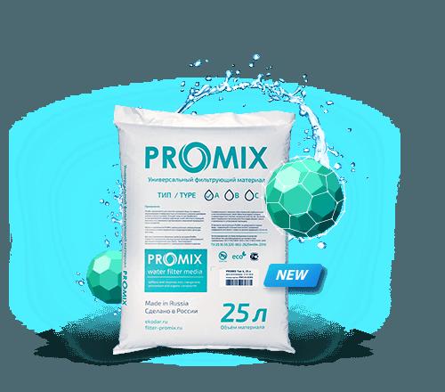 Фильтрующие материалы ProMix