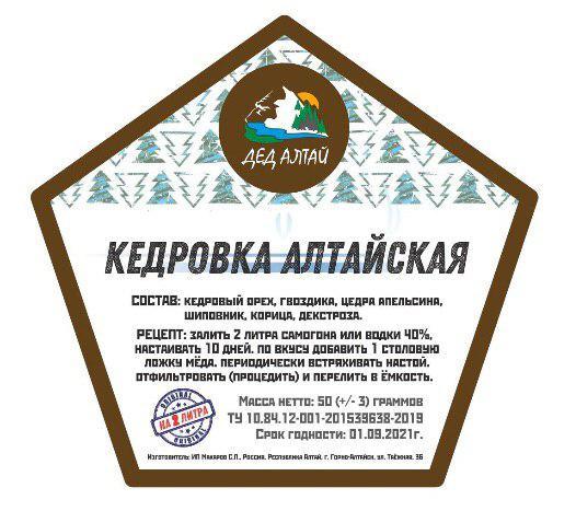 Кедровка Алтайская, 50 гр (на 2 литра)