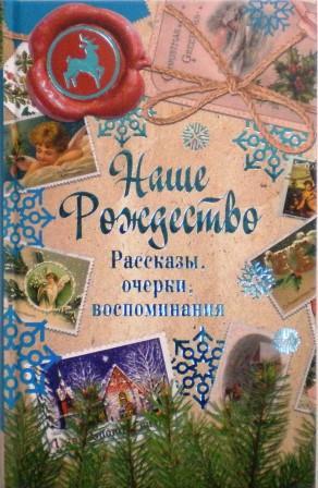 Наше Рождество. Рассказы, очерки, воспоминания. Православная книга для души