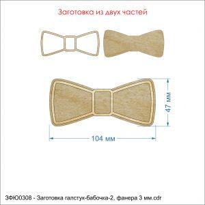 Заготовка ''Галстук-бабочка-2'' , фанера 3 мм (1уп = 5шт)