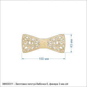 Заготовка ''Галстук-бабочка-5'' , фанера 3 мм (1уп = 5шт)