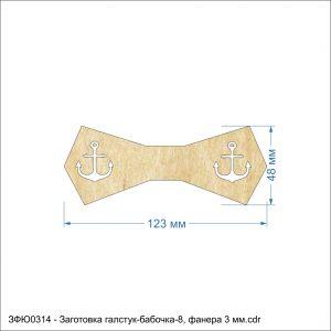 Заготовка ''Галстук-бабочка-8'' , фанера 3 мм (1уп = 5шт)