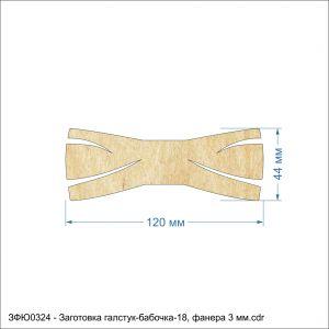 Заготовка ''Галстук-бабочка-18'' , фанера 3 мм (1уп = 5шт)