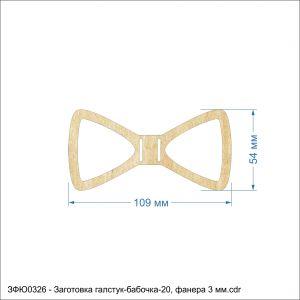 Заготовка ''Галстук-бабочка-20'' , фанера 3 мм (1уп = 5шт)