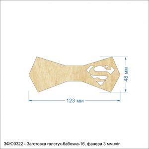 `Заготовка ''Галстук-бабочка-16'' , фанера 3 мм