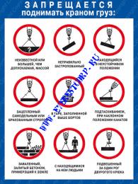 Запрещается поднимать краном груз