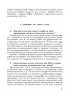 Брошюра «Советы бывалых огородников» фрагмент