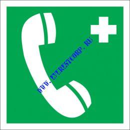Телефон связи с медицинским пунктом (скорой медицинской помощью)
