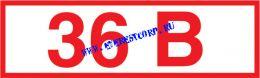 Знак 36 В