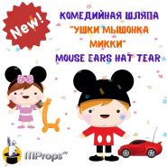 """Ушки Мышонка Микки"" - Mouse Ears Hat Tear (5 шт)"