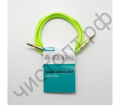 Кабель(3.5) папа-папа 3.5 stereo plug на 3.5 stereo plug OXION 1м, тряпич. изоляция мет. штекер зелёный (OX-AUX017GR)
