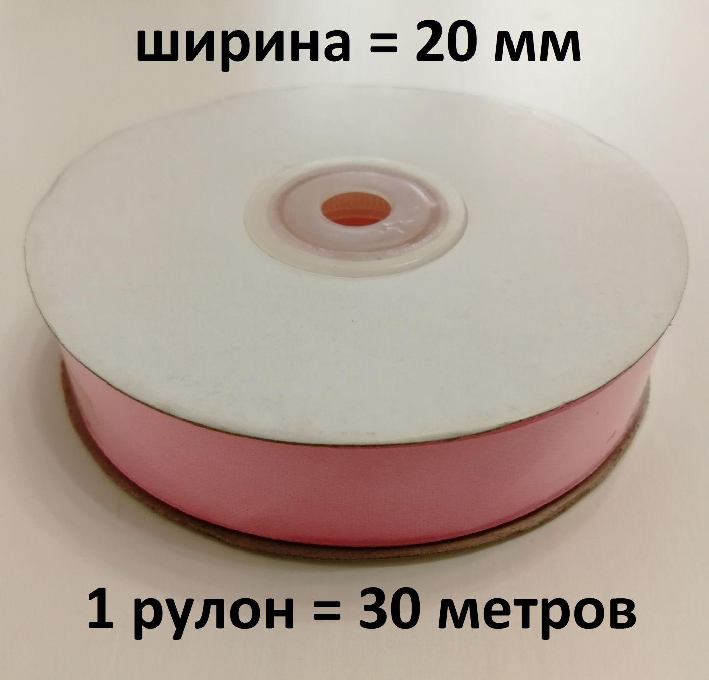 Лента атласная Идеал розовая ширина - 20 мм , длина - 30 метров